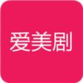 爱美剧app下载