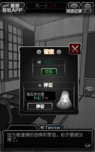 犯人就是我2中文破解版