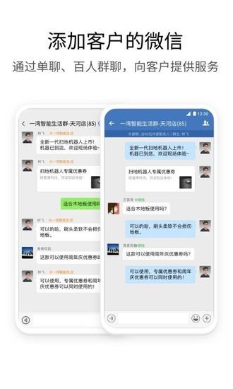 企业微信官方免费下载
