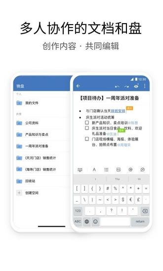 企业微信最新版本下载