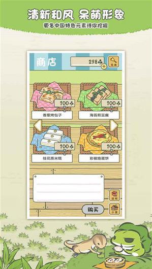旅行青蛙中国之旅中文版
