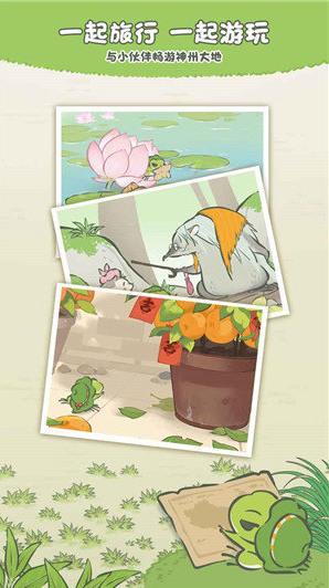 旅行青蛙中国之旅安卓游戏