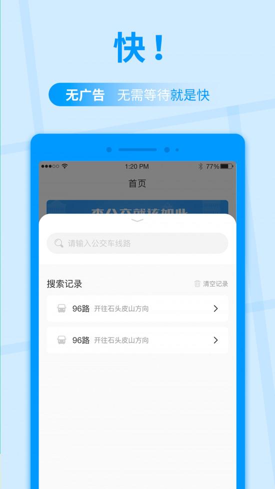 公交快报APP手机版下载