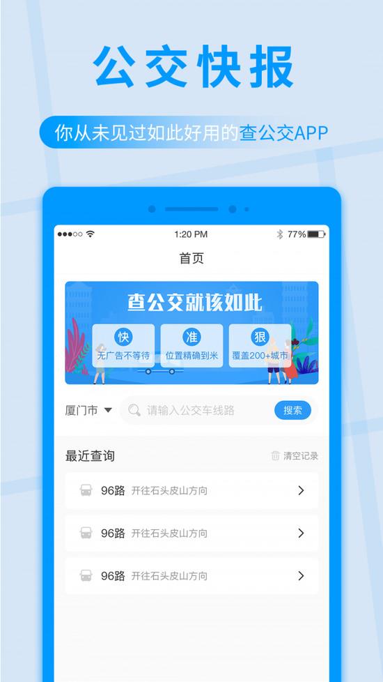 公交快报APP安卓版下载
