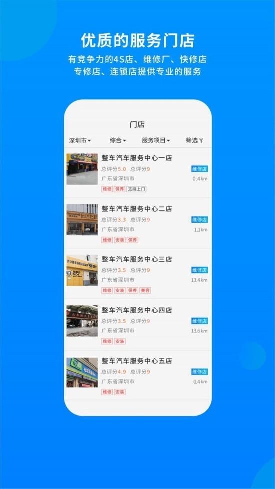 整车app安卓版下载