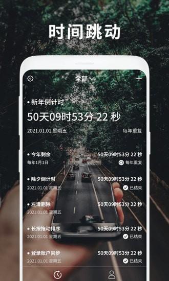 时间跳动app手机版下载