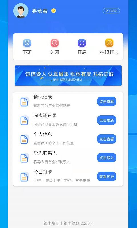 银丰轨迹app安卓版下载