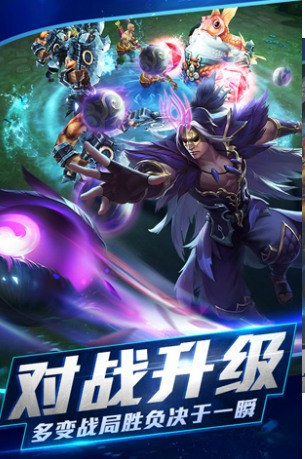 乱斗西游2手机版下载