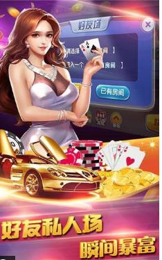 西游互娱棋牌app下载最新版