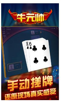 牛元帅棋牌类游戏是赌博吗