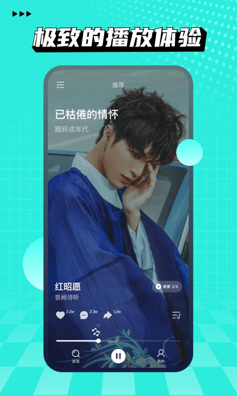 波点音乐app安卓版下载