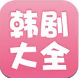 韩剧大全APP安卓版