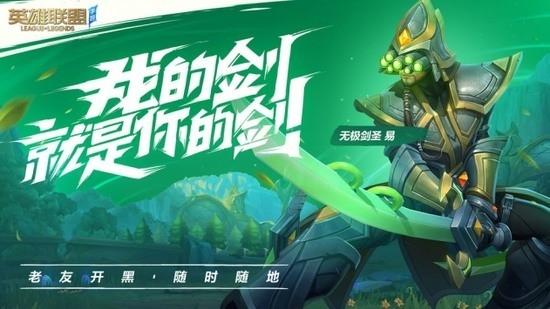 LOL正版手游官网下载