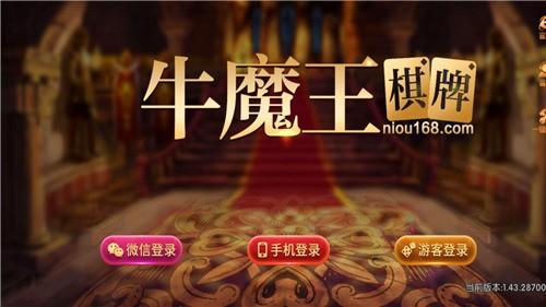 牛魔王棋牌app最新版下载