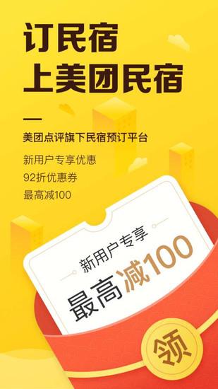 美团民宿app官方最新版下载