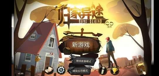 归家异途免费中文下载
