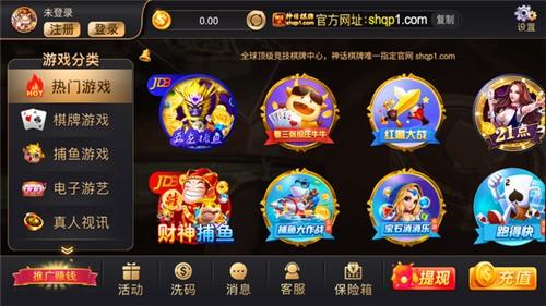 神话棋牌app下载