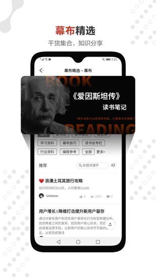 幕布app免费下载