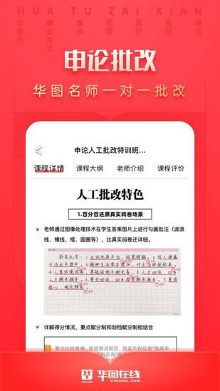 华图在线苹果版下载
