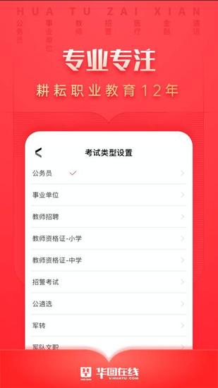 华图在线手机版下载