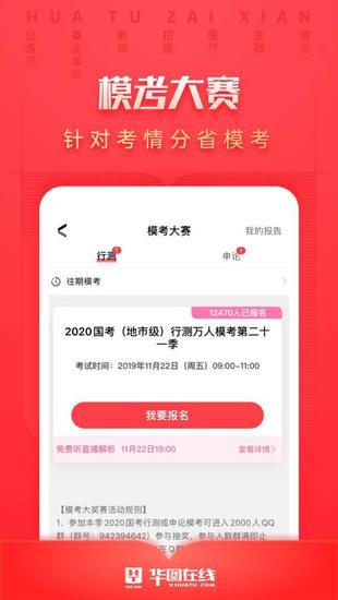 华图在线iOS版免费下载