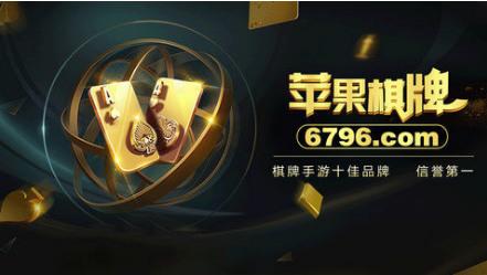 苹果棋牌6796官方版