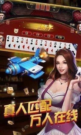 北斗棋牌送6元金币app下载