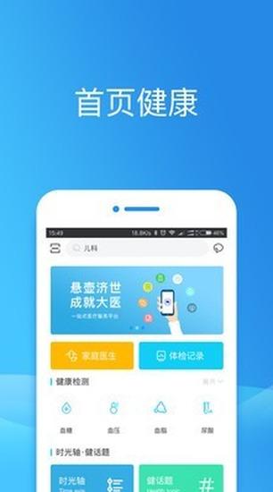 健康东莞在线app下载