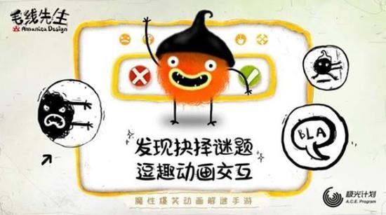 毛线先生中文正式版