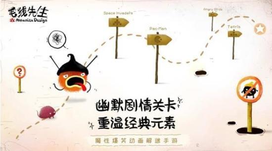 毛线先生中文版免费版