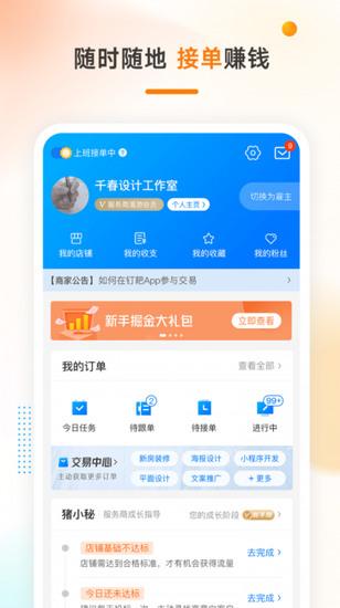 猪八戒app安卓版下载
