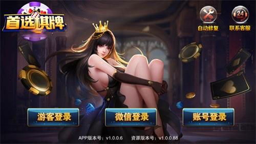 首选棋牌娱乐_首选棋牌app下载