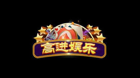 高进棋牌最新版安卓免费下载