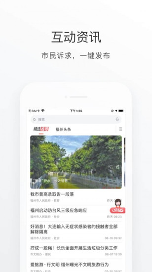 e福州app官方手机版