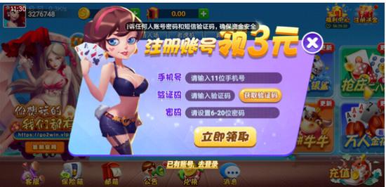 神话棋牌手机版最新版