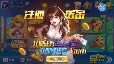 同花娱乐棋牌app下载