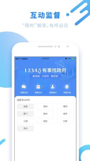 闽政通手机版