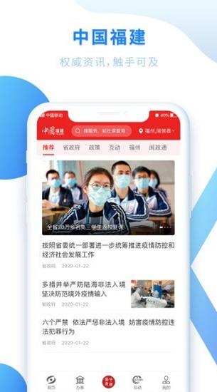 闽政通苹果版下载