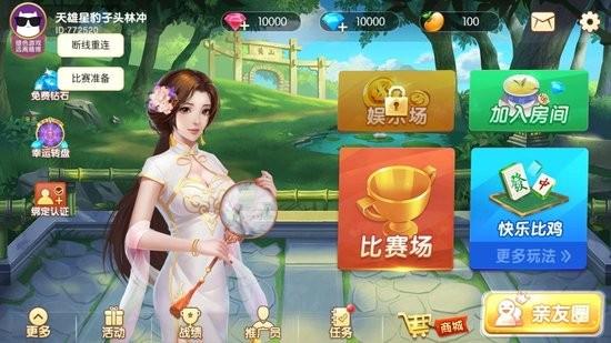 唐人游棋牌游戏下载