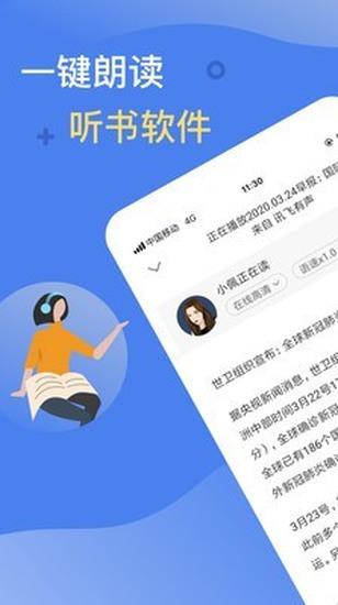 讯飞有声app下载
