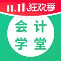 会计学堂app下载