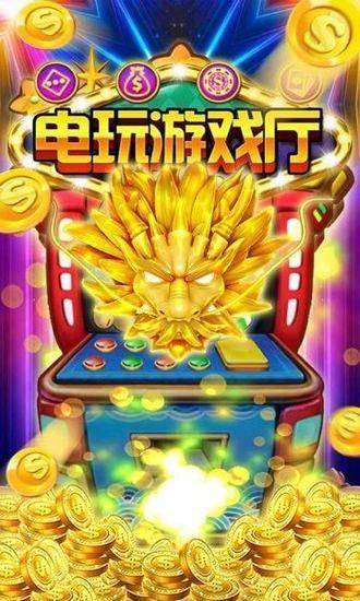 神龙电玩城游戏大厅手机版下载