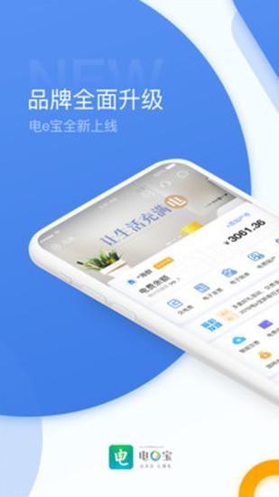 电e宝app官方正式下载