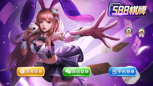 588棋牌app下载