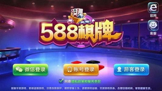 588棋牌游戏中心最新版免费下载