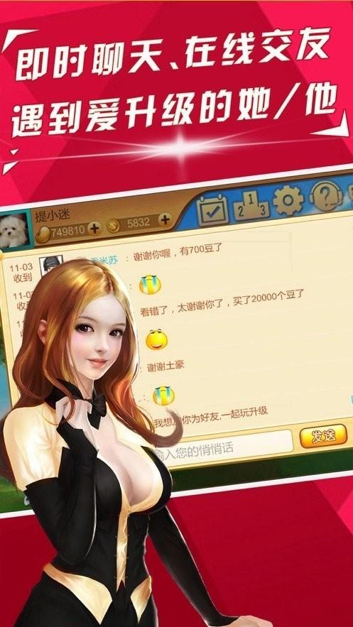 飞五棋牌手机版下载