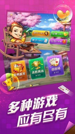 555棋牌游戏平台官方版