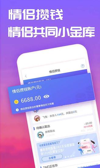 恋爱记app官网版