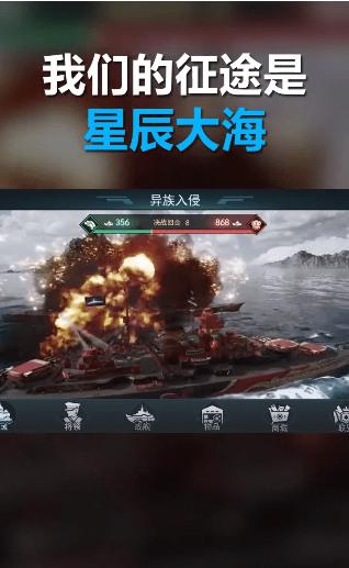 蓝星舰策略最新版下载