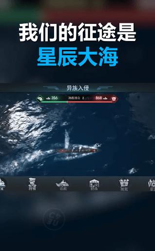 蓝星舰策略安卓版下载